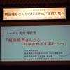 「梶田隆章さんから 科学をめざす君たちへ」に行ってきた