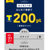 Tマネー初回利用で20%還元!(還元上限1,000円) ファミペイ20%還元との併用で最高40%還元に!