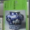 館蔵 中国の陶芸展@五島美術館は梅が咲いてます&ブリューゲル展 画家一族 150年の系譜@東京都美術館
