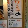 【今週のラーメン2538】 幻のタンポポ (東京・北池袋) 中華そば 大盛り