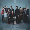 「ヤクザと家族 The Family」(2021)ヤクザ映画だがヤクザ映画ではない、法規制で消えていく「ヤクザ家族」の物語!