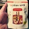 【PR】モニター当選 玉露園しいたけ茶