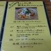 ラーメンで夏の京都の料亭でランチを食べてる気分になる一杯 ~その2~