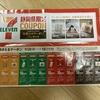 セブンイレブンの静岡県限定の4週分のクーポン!サンドイッチ、おにぎり、スイーツが割引!
