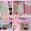 How To Make A Journal From Scratch ( オリジナル手帳の作り方 )   100均DIY   Rainbowholic ?