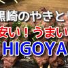 黒崎の焼き鳥『HIGOYA(ひごや)』へ娘の卒業祝いに
