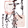 安井金比羅宮の御朱印(京都) 〜あられもなく朝から四つん這いになる女子たちに幸あれ!