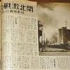 焼け跡に 上海第八国民学校