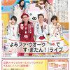 読売ファミリー4月9日号インタビューは、す・またん!バンドさんです。