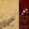 白鹿記念酒造博物館 平成22年春季特別展ポスター
