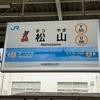 四国乗りつぶしの旅 伊予西条~伊予市(R2-23-15)
