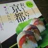 婦人画報社ムック本『おいしい!京都「ごはんたべ」』買いました!電子版も利用できます(^-^)