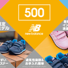 -当社限定モデル- newbalance KID'S SHOES!