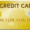 バイナリーオプション クレジットカード悪用は平気?メリットもあるんです!