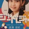 18/8/11 AKB48大握手会 原澤音妃、多田京加、矢作萌夏、山内瑞葵