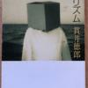 貫井徳郎「プリズム」(創元推理文庫)