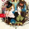 『ピュア百合アンソロジー ひらり、 Vol.3』(新書館)感想