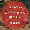【コスメ】プチプラで叶える!『赤ずきんメイク用コスメ』5点紹介