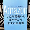 『Amazonで12年間働いた僕が学んだ未来の仕事術』の要約と感想
