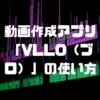 字幕も簡単にできる!動画作成アプリ「VLLO(ブロ)」の機能がすごい