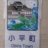小平町 ― 鰊番屋をシンボルに ―