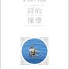 風景と詩の28の物語「米 美知子 写真集 詩的憧憬」