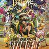 ワンピーススタンピード 第3弾特報映像  〜海賊王の宝〜