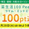 レシポ!久しぶりのおすすめ案件!!野菜生活100Peel&Herb ライム・ミントミックスで1本100ptをGET!条件確定!速報です!!