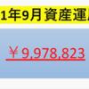 【2021年9月投資運用額】惜しくも1000万円を超えず!!クソ・・