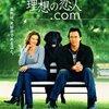 「理想の恋人.com」 2005