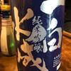 秋田県 一白水成 純米吟醸 槽垂れ