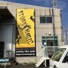 【神奈川県相模原市】クライミングパーク ストーンマジック