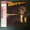 [音楽]Songs in the Attic - Billy Joel