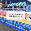 【追記:りんからのお願い!】酒屋角打ちフェス@上野公園
