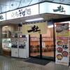 そば録 -東北、ここは仙台-