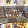 【ゲーム紹介】箱庭キングス