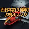 【レイドジャパン】釣り博2018限定カラー「ダッジ 犬鳴オレンジ」通販サイトに入荷!