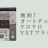 【無料VSTプラグイン】Autotune (オートチューン)ケロケロ・ピッチ補正プラグイン5選まとめ【DTM・DAW VST / VST3 / AU / AAXプラグイン情報】