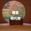 円窓が美しい、鎌倉・明月院と鎌倉五山の一つ「円覚寺」に行ってみた