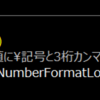 【Excel VBA学習 #8】セルに表示形式を設定する