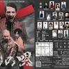 OMEGACRUEARTISTS第5回公演「魄の唄」