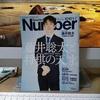 【将棋】雑誌「Number 9月17日号」を買ってきた。