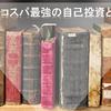 【読書】コスパ最強の自己投資とは!!