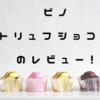 森永 【ピノ トリュフショコラ】のレビュー
