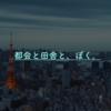 変わる東京。変わらぬ地元。
