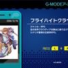 2004年の大作RPGアプリが復活!『G-MODEアーカイブス01 フライハイトクラウディア』レビュー!【Switch】