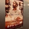 今そこにある純度100%の暴力。【映画】『ホテル・ムンバイ』雑感。