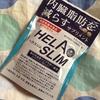 ダイエットサプリ ヘラスリム♡