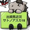 馬名決定&外厩にて育成中!YGG出資2歳馬サトノアスカ18近況(2020/04/24)