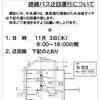 11月3日(木)喜多方市ふれあい通り『歩行者天国』に伴うバスの迂回運行について
